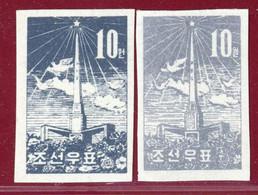 Korea 1953, SC #71, Imperf, Liberation Monument, Mint, NH - Korea (Nord-)
