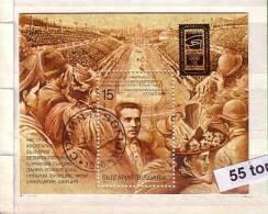 1996 OLYMPIC GAMES - ATLANTA  S/S -used/oblitere (O)  BULGARIA / Bulgarie - Gebraucht