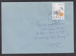 REPUBLIC OF MACEDONIA, COVER, MICHEL 204 - BIRDS-Egretta Garzeta + - Kranichvögel
