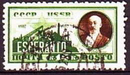 USSR 1927. Esperanto. Used. Mi Nr. 325Z. - Usati