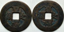 KOREA ANTICA MONETA COREANA PERIODO IMPERIALE IMPERIALE COREANE COINS PIÈCE MONET COREA IMPERIAL COD K1S - Korea, South