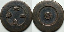 KOREA ANTICA MONETA COREANA PERIODO IMPERIALE IMPERIALE COREANE COINS PIÈCE MONET COREA IMPERIAL COD K2S - Korea, South