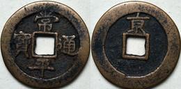 KOREA ANTICA MONETA COREANA PERIODO IMPERIALE IMPERIALE COREANE COINS PIÈCE MONET COREA IMPERIAL COD K6S - Korea, South