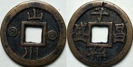 KOREA ANTICA MONETA COREANA PERIODO IMPERIALE IMPERIALE COREANE COINS PIÈCE MONET COREA IMPERIAL COD K7S - Korea, South