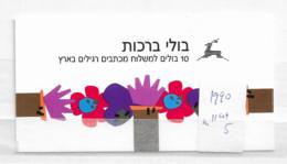 1990 MNH Israel Booklet Mi 1149 - Markenheftchen
