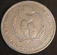RUSSIE - RUSSIA - 1 ROUBLE 1986 - Année Internationale De La Paix - KM 201.1 - РУБЛЬ - Rusland