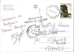 BULGARIE Affranchissement Sur Carte Postale, Cachet(s) NPAI Rebut Postal [REF/MA0937] - Errors, Freaks & Oddities (EFO)