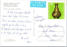 BULGARIE Affranchissement Sur Carte Postale, Cachet(s) NPAI Rebut Postal [REF/MA0940] - Errors, Freaks & Oddities (EFO)