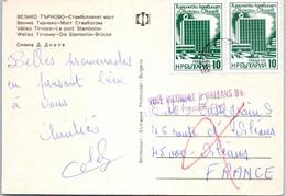 BULGARIE Affranchissement Sur Carte Postale, Cachet(s) NPAI Rebut Postal [REF/MA0956] - Errors, Freaks & Oddities (EFO)