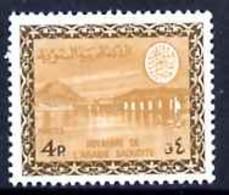 Saudi Arabia 1967-74 Wadi Hanifa Dam 4p (wmk'd) U/m SG 781 - Saoedi-Arabië