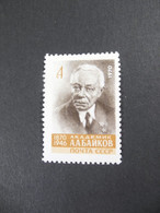 USSR 1970 The 100th Anniversary Of The Birth Of A.A.Baikov CTO 04 - Unused Stamps