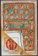 Israel 1985 Mi Nr. Block 29  ** Postfrisch  ( D2034 )günstige Versandkosten - Blocs-feuillets