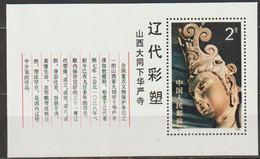 China 1982 Mi Nr. Block 28  ** Postfrisch  ( D2122 )günstige Versandkosten - Blocks & Kleinbögen