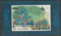 China 1984 Mi Nr. Block 33  ** Postfrisch  ( D2154 )günstige Versandkosten - Blocks & Kleinbögen