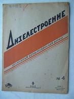 USSR, Moscow, St. Petersburg 1933 Magazine DIESEL ENGINEERING. - Slav Languages