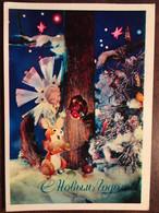 Cpm C HoBbim RoAom! Russie 1976, Illustration Peintre (Lapin Arbre écureuil Etc) Bonne Année - New Year
