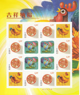 CHINA 2017 -1  China New Year Zodiac Of Rooster Cock Stamp Special Sheet F - Blocks & Kleinbögen