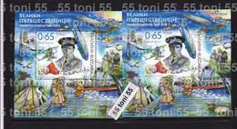 2021 Great Travelers - Umberto Nobile (Fauna/Transport- Aircraft Airships Ships) 2 S/S-MNH Perf+imperf. Bulgaria/Bulgari - Zeppelins