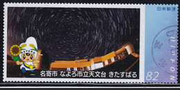 Japan Personalized Stamp, Nayoro City Obsevatory (jpv2794) Used - Used Stamps