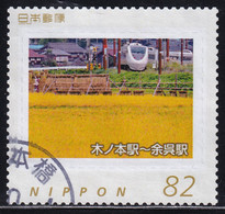 Japan Personalized Stamp, Train (jpv3480) Used - Used Stamps