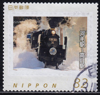 Japan Personalized Stamp, Train (jpv3481) Used - Used Stamps