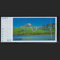 Japan Personalized Stamp, Mountain (jpv3553) Used - Used Stamps