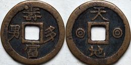 KOREA ANTICA MONETA COREANA PERIODO IMPERIALE IMPERIALE COREANE COINS PIÈCE MONET COREA IMPERIAL COD K11S - Korea, South