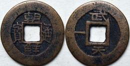 KOREA ANTICA MONETA COREANA PERIODO IMPERIALE IMPERIALE COREANE COINS PIÈCE MONET COREA IMPERIAL COD K12S - Korea, South