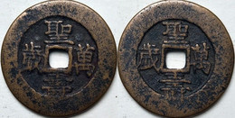 KOREA ANTICA MONETA COREANA PERIODO IMPERIALE IMPERIALE COREANE COINS PIÈCE MONET COREA IMPERIAL COD K16S - Korea, South
