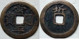 KOREA ANTICA MONETA COREANA PERIODO IMPERIALE IMPERIALE COREANE COINS PIÈCE MONET COREA IMPERIAL COD K17S - Korea, South