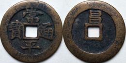 KOREA ANTICA MONETA COREANA PERIODO IMPERIALE IMPERIALE COREANE COINS PIÈCE MONET COREA IMPERIAL COD K21S - Korea, South