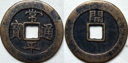 KOREA ANTICA MONETA COREANA PERIODO IMPERIALE IMPERIALE COREANE COINS PIÈCE MONET COREA IMPERIAL COD K22S - Korea, South