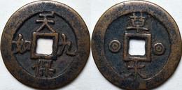 KOREA ANTICA MONETA COREANA PERIODO IMPERIALE IMPERIALE COREANE COINS PIÈCE MONET COREA IMPERIAL COD K24S - Korea, South