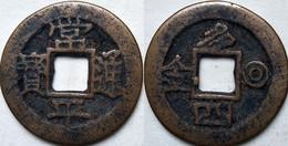 KOREA ANTICA MONETA COREANA PERIODO IMPERIALE IMPERIALE COREANE COINS PIÈCE MONET COREA IMPERIAL COD K27S - Korea, South