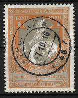 Russia 1915 1K+1K Ilya Murometz. White Paper. Perf 11 1/2. Mi 103A/Sc B9. Used, Petrograd Postmark 1916 - Gebruikt
