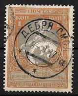 Russia 1915 1K+1K Ilya Murometz. White Paper. Perf 11 1/2. Mi 103A/Sc B9. Small Village: Debrya Smolensk Дебря Postmark - Gebruikt