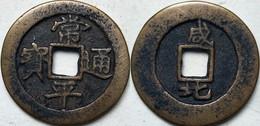 KOREA ANTICA MONETA COREANA PERIODO IMPERIALE IMPERIALE COREANE COINS PIÈCE MONET COREA IMPERIAL COD K30S - Korea, South