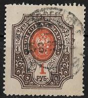 Russia 1912 1R Vertical Lozenges Of Varnish On Face. Perf 13,25. Mi 77Axb/Sc 87a. Used In Soviet Russia, Petrograd 1922 - Gebruikt