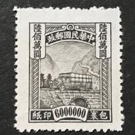 ◆◆◆CHINA 1945-48  PARCEL POST STAMPS , Sc #Q25 ,  $6,000,000  NEW  AB8097 - 1912-1949 Repubblica