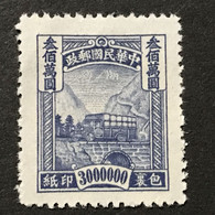 ◆◆◆CHINA 1945-48  PARCEL POST STAMPS , Sc #Q23 ,  $3,000,000   NEW  AB8099 - 1912-1949 Repubblica