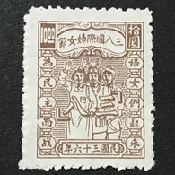 ◆◆◆CHINA 1947  International Women's Day, March 8 , Sc #1L14  ,  $10   NEW  AB8100 - Cina Del Nord-Est 1946-48