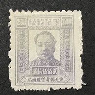 ◆◆◆CHINA 1947  Mao Tse-tung (Value Figures Repeated) , Sc #1L70 ,  $250   NEW  AB8102 - Cina Del Nord-Est 1946-48