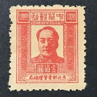 ◆◆◆CHINA 1947  Mao Tse-tung (Value Figures Repeated) , Sc #1L66  ,  $100   NEW  AB8104 - Cina Del Nord-Est 1946-48