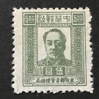 ◆◆◆CHINA 1947  Mao Tse-tung (Value Figures Repeated) , Sc #1L59 ,  $5   NEW  AB8105 - Cina Del Nord-Est 1946-48