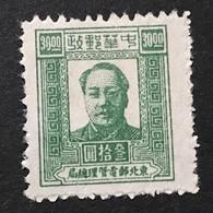 ◆◆◆CHINA 1947  Mao Tse-tung (Value Figures Repeated) , Sc #1L63  ,  $30   NEW  AB8106 - Cina Del Nord-Est 1946-48