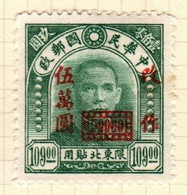 China North Eastern Provinces  Scott 58 1948  Dr.Yat-sen,surcharges  $ 50000 On 109 Dark Green,mint - Chine Du Nord-Est 1946-48