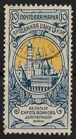 Russia 1905 10K+3K Moscow Kremlin. Perf 12:12.5. Michel 60A/Scott B4. Used. - Gebruikt