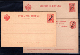 RUSSISCHE POST IN CHINA, Michel No.: P1-3 LETTER, Cat. Value: 143€ - China