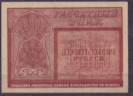 Russia - 1921 - 10 000 R.. P114...UNC - Russie