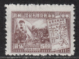 East China 1949 Mi# 31 A (*) Mint No Gum - Short Set - Victory Of Hwai-Hai - Autres